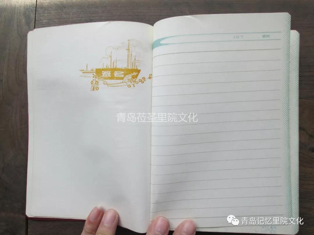 青岛老里院人的记忆载体之笔记本系列(五十三)