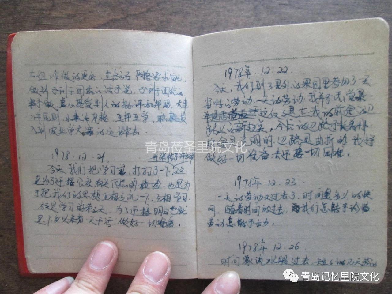 青岛老里院人的记载之笔记本系列(五十四)