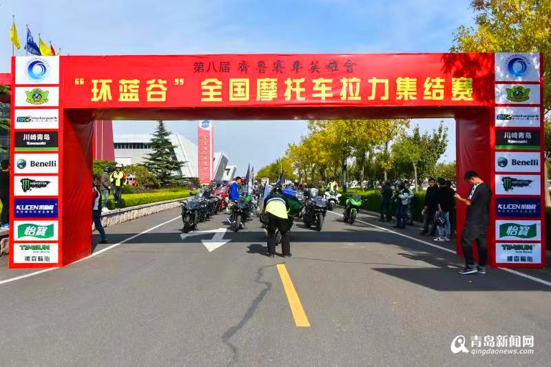 2018第八届齐鲁赛车英雄会摩托车嘉年华即墨站开幕