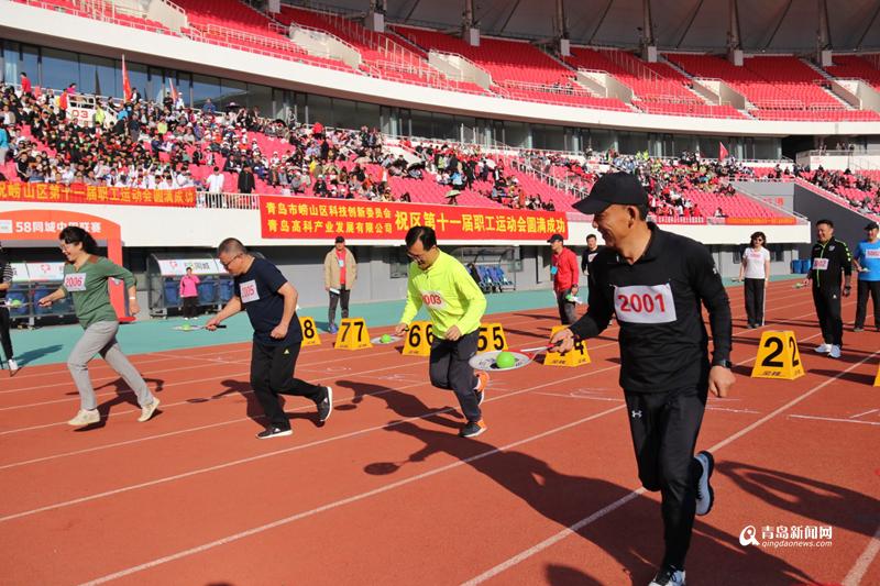 崂山区举办第十一届职工运动会 近千名运动员参与角逐