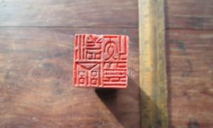 专业建设博物馆遇见青岛记忆之印章(十七)