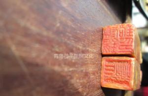 青岛记忆之印章(二十五)—青岛日昇昌藏品爱好者平台