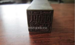 专业建设博物馆遇见青岛记忆之印章(二十六)