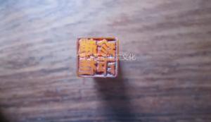 专业建设博物馆遇见青岛记忆之印章(二十九)