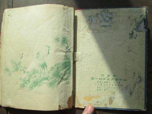 """专业巡展遇见青岛记忆之""""那些年代的精致本儿"""""""