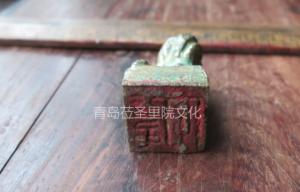 """专业建设博物馆遇见青岛记忆之""""古印""""(一)"""