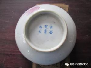 专业建设博物馆遇见青岛记忆之瓷器(六)