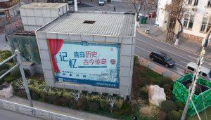 2020年元旦——青岛记忆博物馆特刊