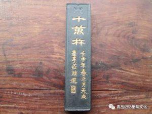 """专业建设博物馆青岛记忆之""""古墨(续)"""""""